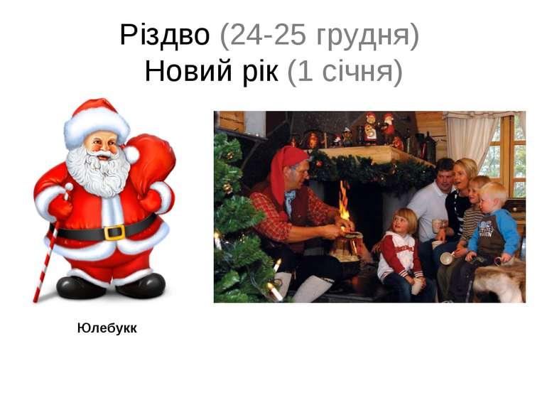 Юлебукк Різдво (24-25 грудня) Новий рік (1 січня)