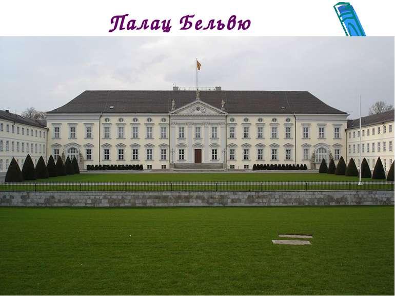 Палац Бельвю