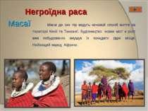 Негроїдна раса Масаї Масаї до сих пір ведуть кочовой спосіб життя на територі...