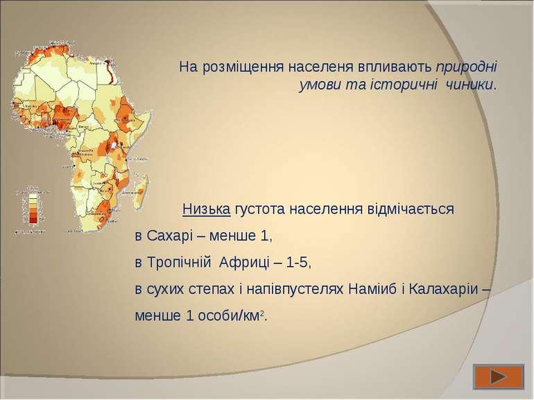 Низька густота населення відмічається в Сахарі – менше 1, в Тропічній Африці ...