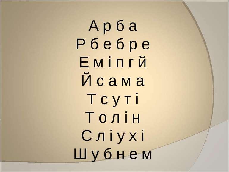 А р б а Р б е б р е Е м і п г й Й с а м а Т с у т і Т о л і н С л і у х і Ш у...