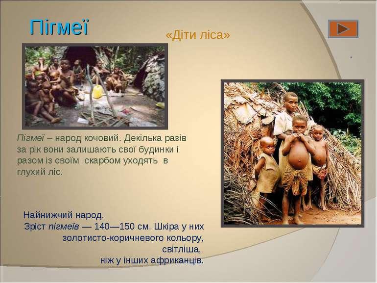 Пігмеї . Найнижчий народ. Зріст пігмеїв — 140—150 см. Шкіра у них золотисто-к...