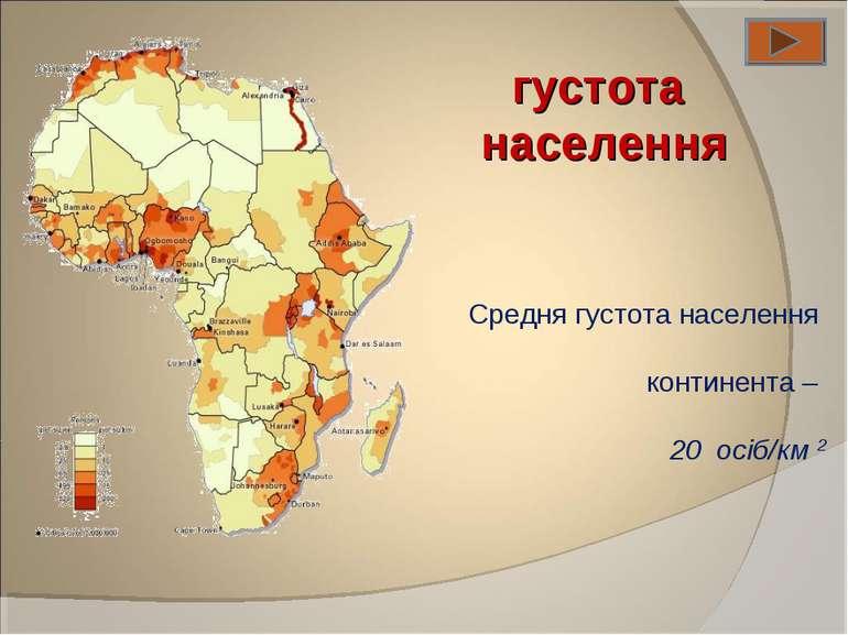 густота населення Средня густота населення континента – 20 осіб/км 2