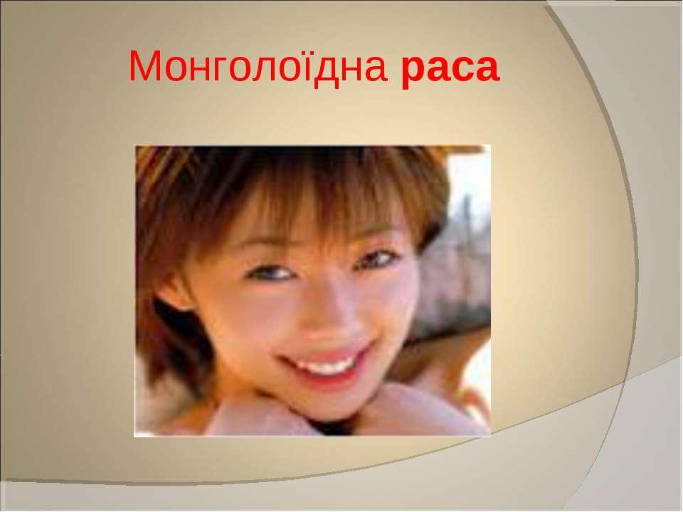Монголоїдна раса
