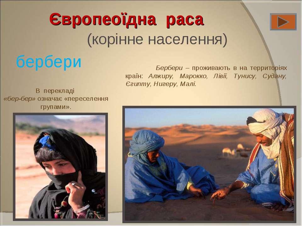 Європеоїдна раса (корінне населення) бербери Бербери – проживають в на террит...