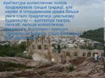 Архітектура елліністичних полісів продовжувала грецькі традиції, але нарівні ...
