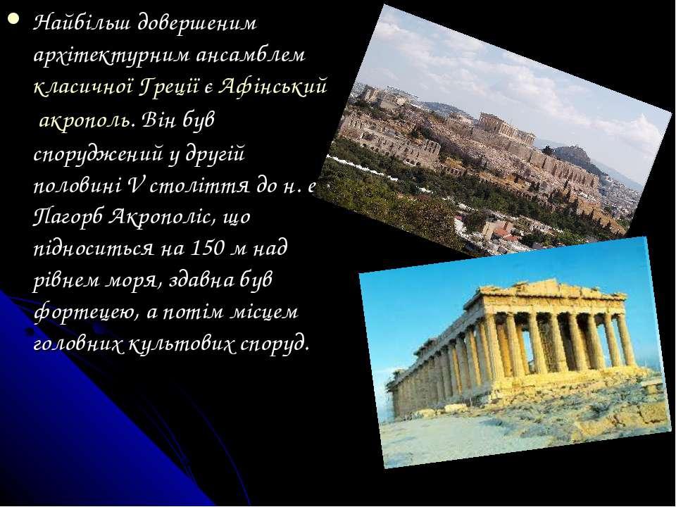 Найбільш довершеним архітектурним ансамблем класичної Греції є Афінський акро...