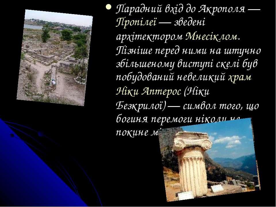 Парадний вхід до Акрополя— Пропілеї— зведені архітектором Мнесіклом. Пізніш...