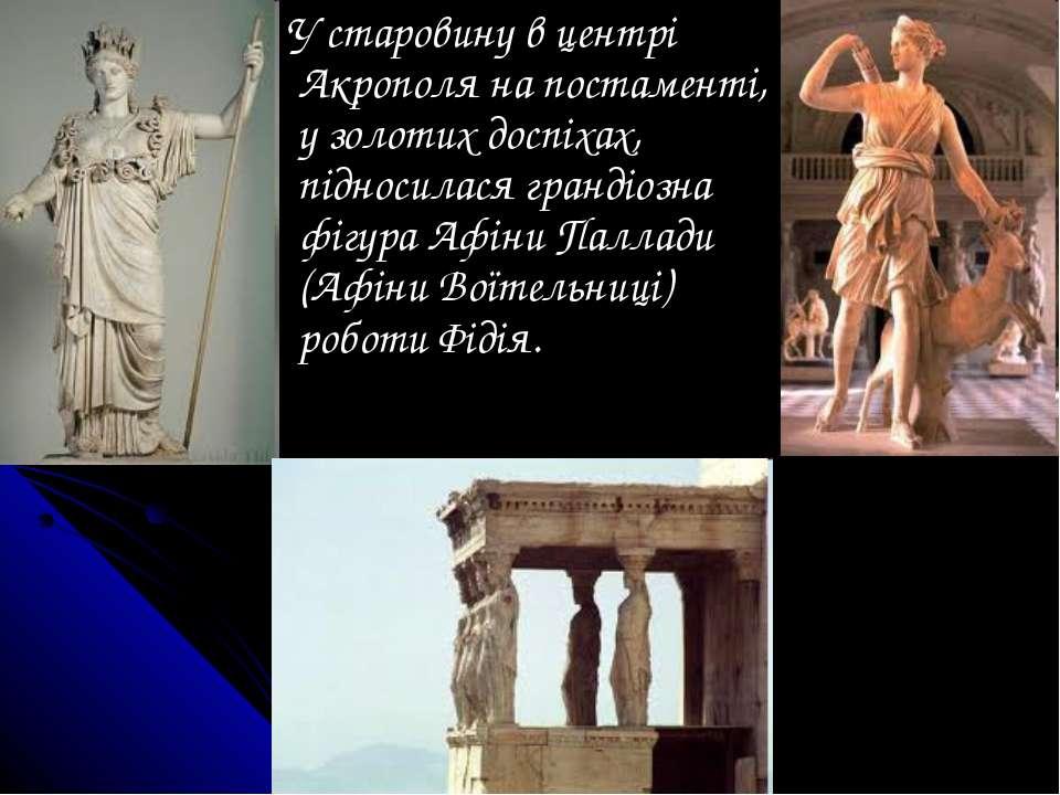 У старовину в центрі Акрополя на постаменті, у золотих доспіхах, підносилася ...
