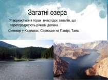 Загатні озера Утворюються в горах внаслідок завалів, що перегороджують річков...