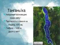 Танганьїка Найдовше прісноводне озеро світу ! Протяжність з півночі на півден...