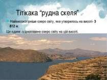"""Тітікака """"рудна скеля"""" Найвисокогірніше озеро світу, яке утворилось на висоті..."""