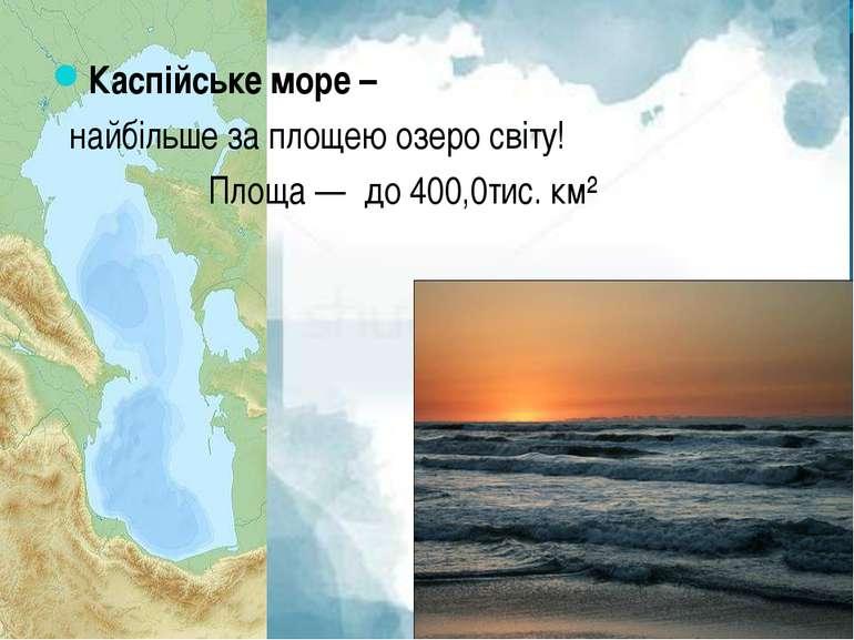 Каспійське море – найбільше за площею озеро світу! Площа — до 400,0тис. км²
