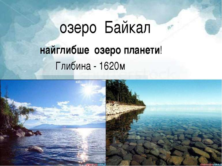 озеро Байкал найглибше озеро планети! Глибина - 1620м