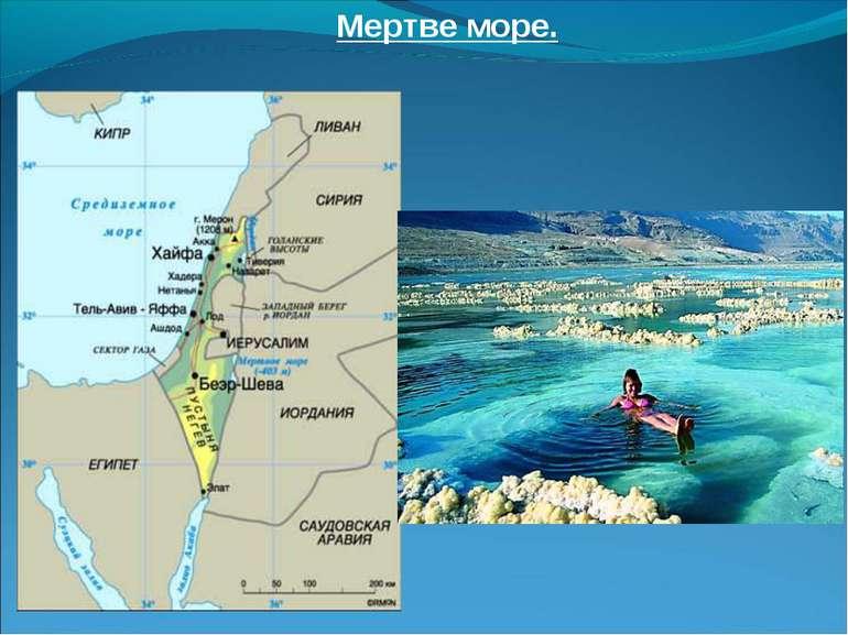 Мертве море.