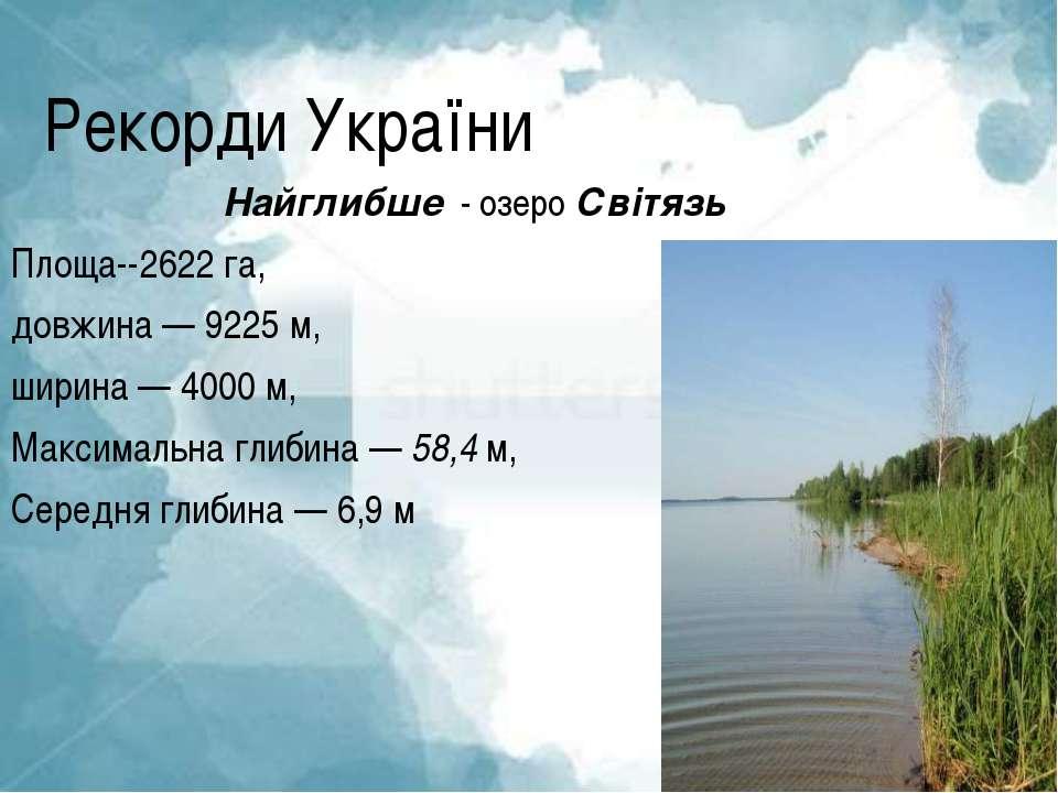 Найглибше - озеро Світязь Площа--2622 га, довжина — 9225 м, ширина — 4000 м, ...