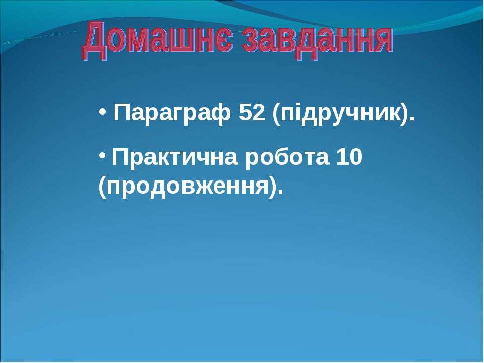 Параграф 52 (підручник). Практична робота 10 (продовження).