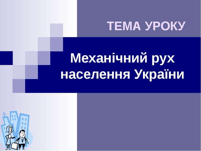 Механічний рух населення України ТЕМА УРОКУ