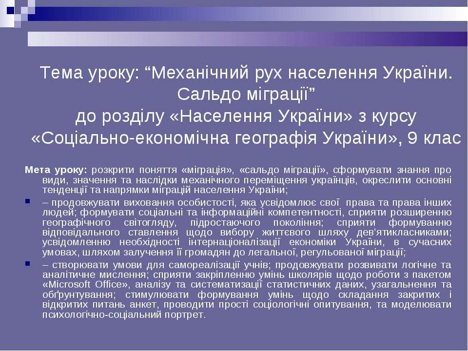 """Тема уроку: """"Механічний рух населення України. Сальдо міграції"""" до розділу «Н..."""