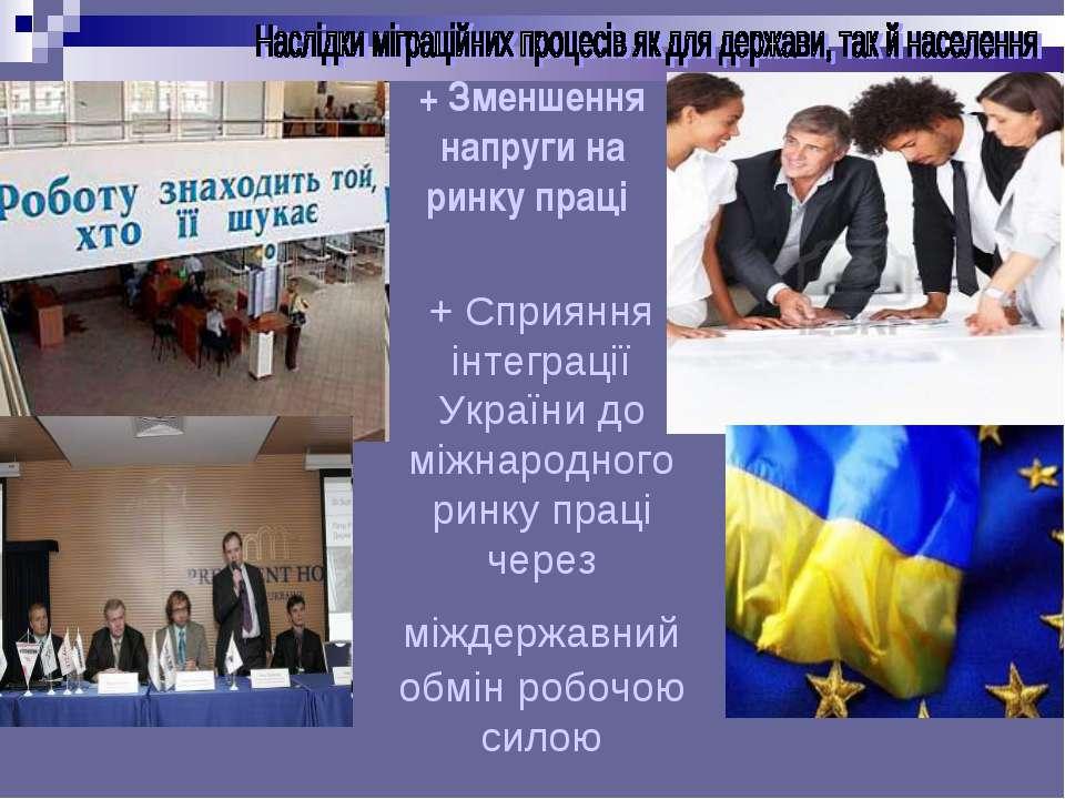 + Сприяння інтеграції України до міжнародного ринку праці через міждержавний ...