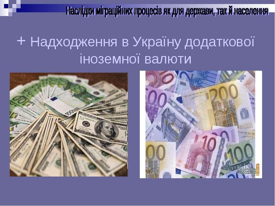 + Надходження в Україну додаткової іноземної валюти