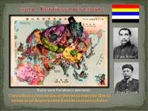 Карта часів Китайської революції Сунь Ятсен Юань Шикай