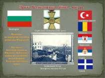 Османська імперія Румунія Чорногорія Сербія Греція Болгарія Зруйнований Кілкі...