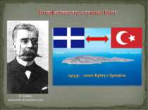 О.Цайміс грецький державний діяч Греція Османська імперія