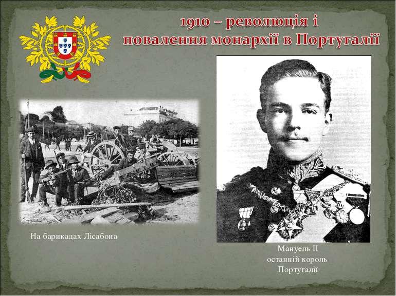 На барикадах Лісабона Мануель ІІ останній король Португалії