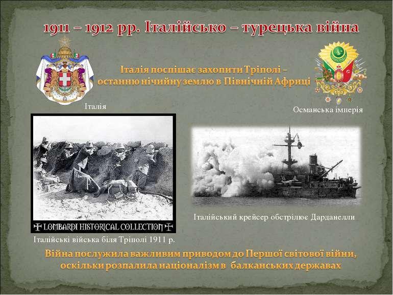 Італійський крейсер обстрілює Дарданелли Італійські війська біля Тріполі 1911...