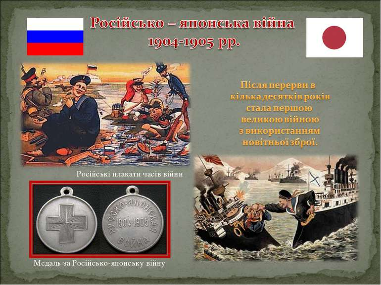Російські плакати часів війни Медаль за Російсько-японську війну
