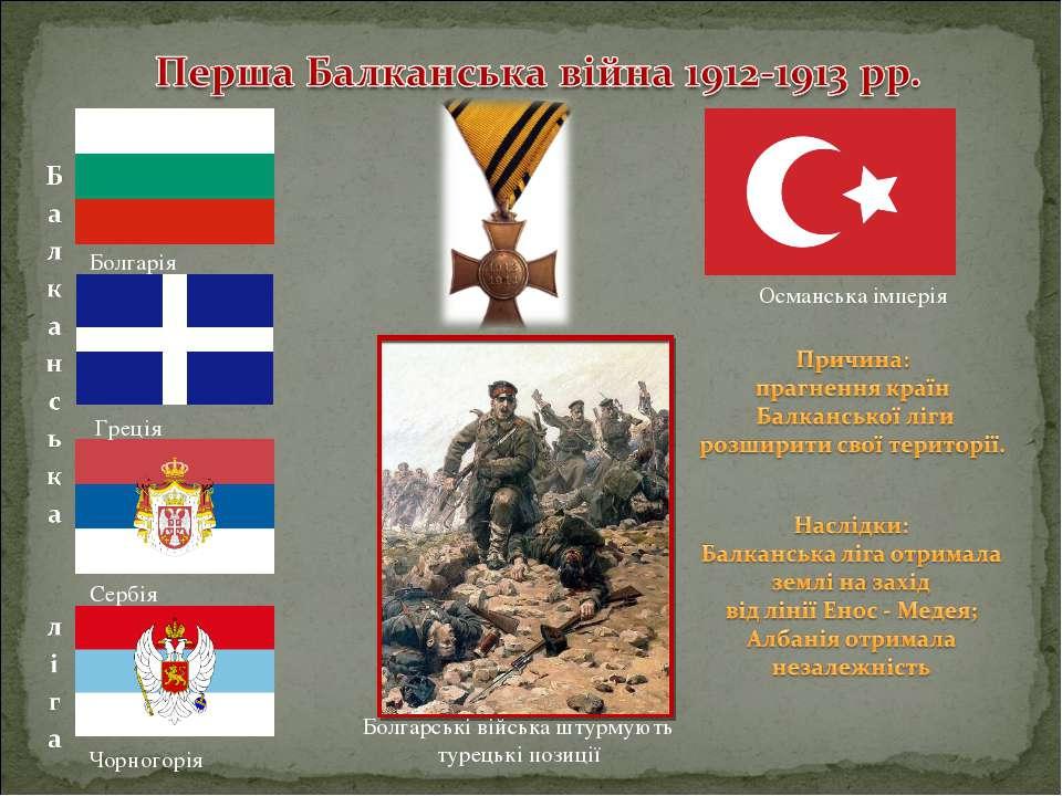 Болгарія Греція Сербія Чорногорія Османська імперія Болгарські війська штурму...