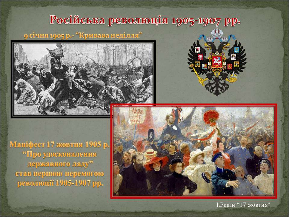 """І.Рєпін """"17 жовтня"""""""