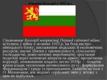 Становище Болгарії наприкінці Першої світової війни: вступила у війну в жовтн...