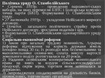 Політика уряду О. Стамболійського • Серпень 1919р. – проведення парламент ськ...