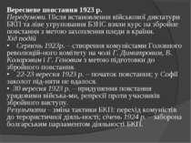 Вересневе повстання 1923 р. Передумови. Після встановлення військової диктату...