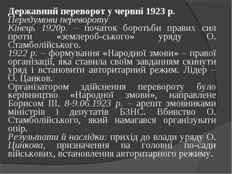 Державний переворот у червні 1923 р. Передумови перевороту Кінець 1920р. – по...