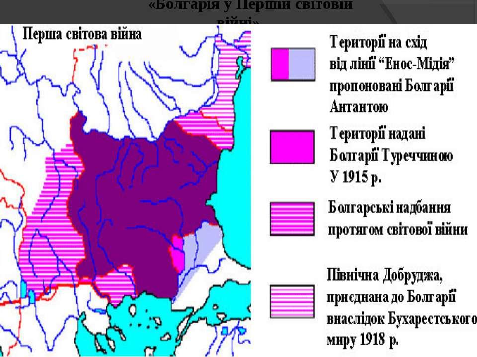 «Болгарія у Першій світовій війні»
