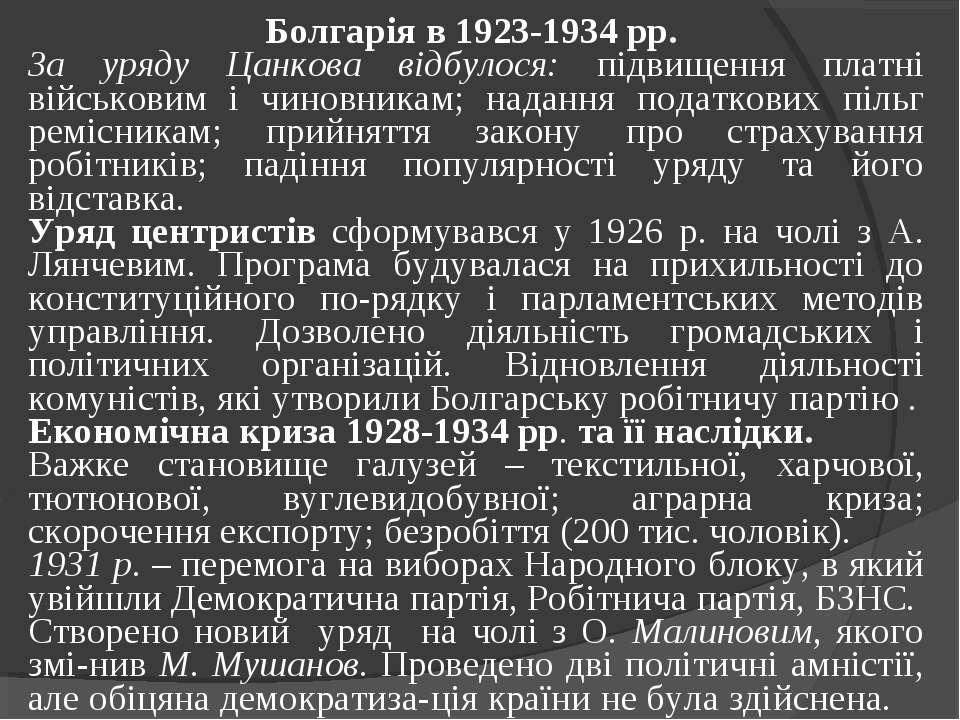 Болгарія в 1923-1934 рр. За уряду Цанкова відбулося: підвищення платні військ...
