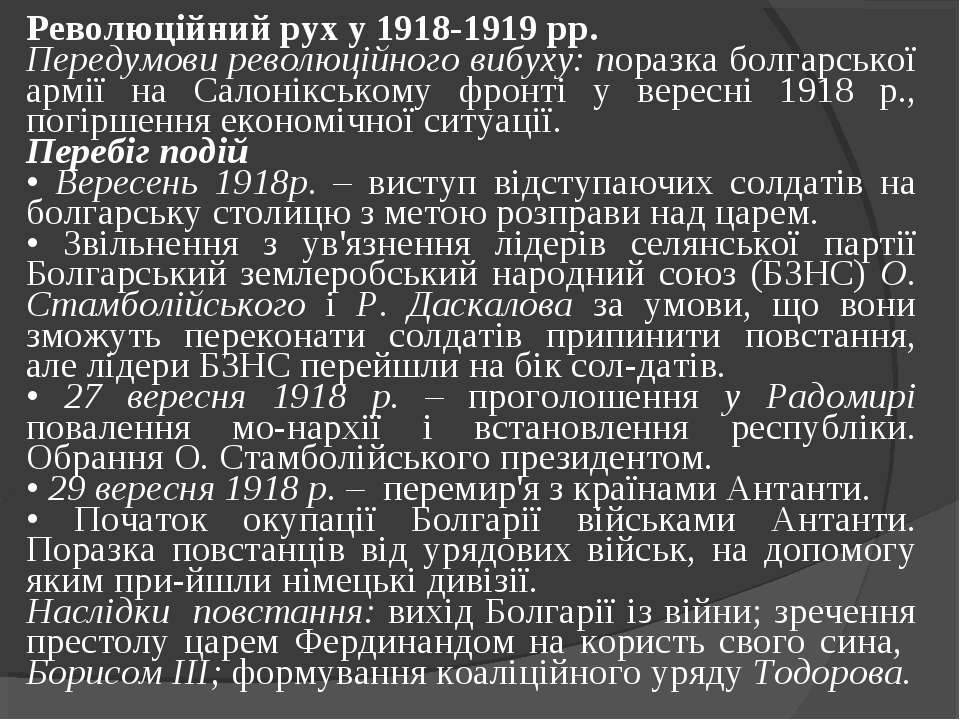Революційний рух у 1918-1919 рр. Передумови революційного вибуху: поразка бол...