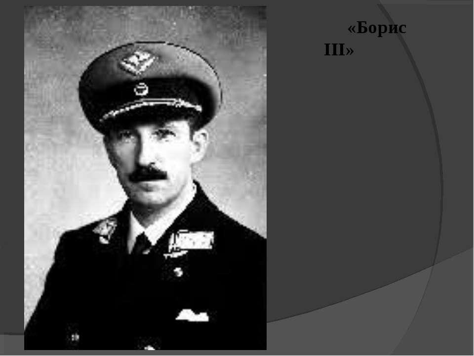 «Борис ІІІ»