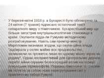 У березні-квітні 1918 р. в Бухаресті було обговорено та 24 квітня (7 травня) ...