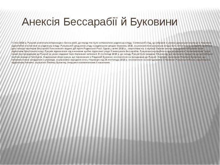 Анексія Бессарабії й Буковини У січні 1918 р. Румунія розпочала інтервенцію в...