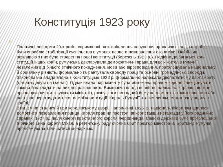 Конституція 1923 року  Політичні реформи 20-х років, спрямовані на закріп-ле...