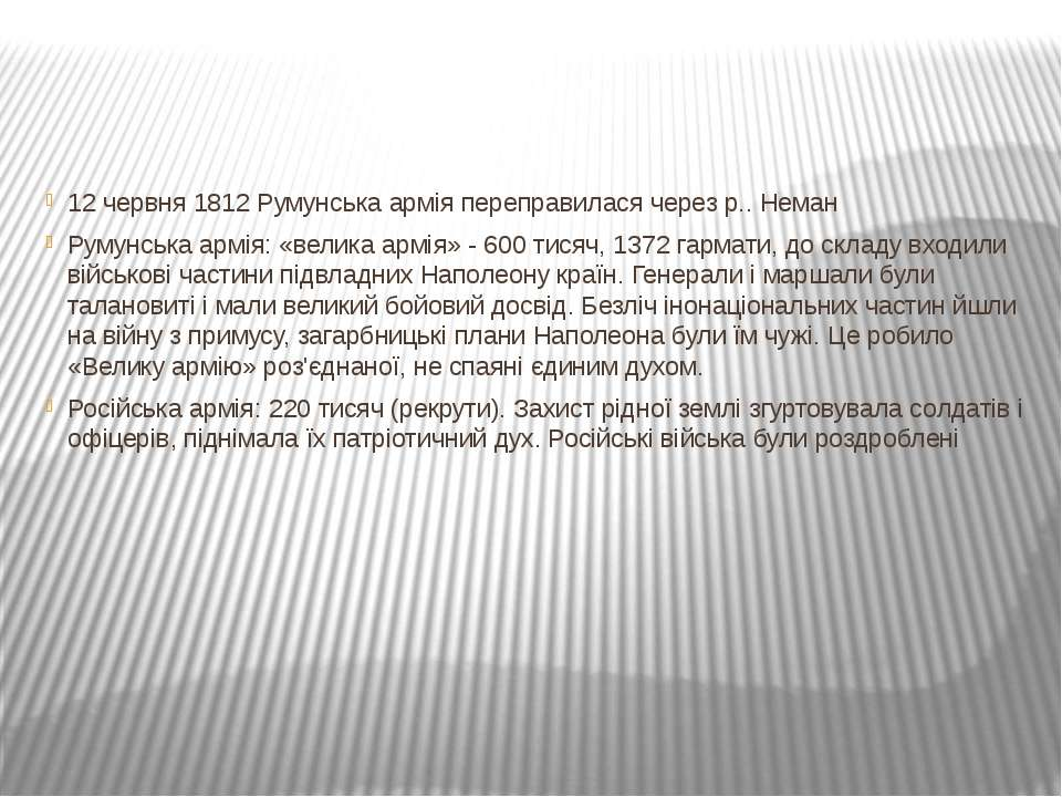 12 червня 1812 Румунська армія переправилася через р.. Неман Румунська армія:...