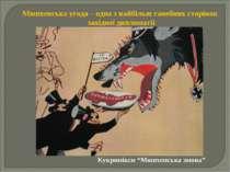 Мюнхенська угода – одна з найбільш ганебних сторінок західної дипломатії Кукр...