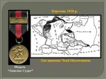 """Березень 1939 р. Поглинення Чехії Німеччиною Медаль """"Аншлюс Судет"""""""