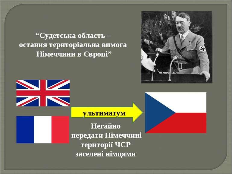 """ультиматум Негайно передати Німеччині території ЧСР заселені німцями """"Судетсь..."""