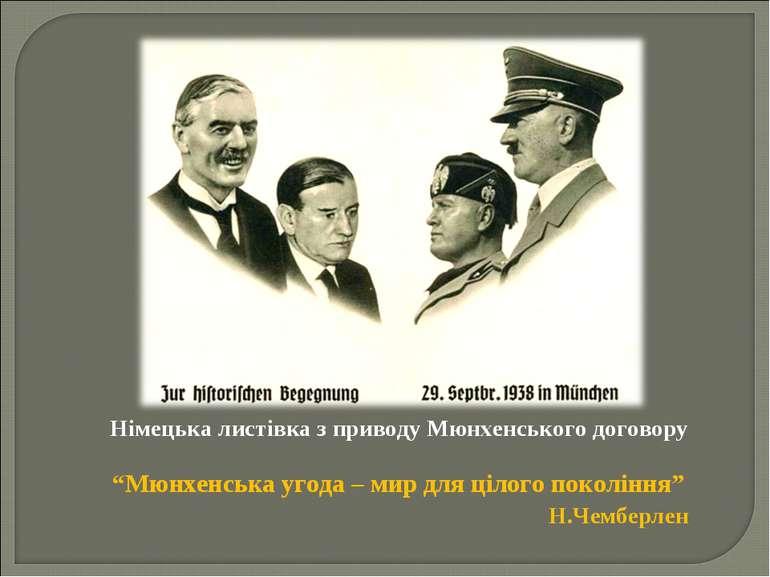 """Німецька листівка з приводу Мюнхенського договору """"Мюнхенська угода – мир для..."""