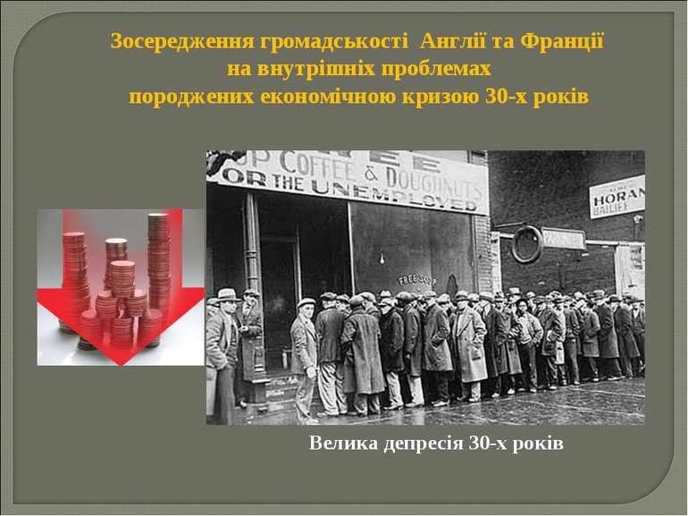Велика депресія 30-х років Зосередження громадськості Англії та Франції на вн...